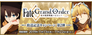 Event Fate Grand Order Babylonia Anime Release Commemoration Part 2 JP.png