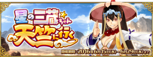 Event Sanzang Coming to the West JP.png