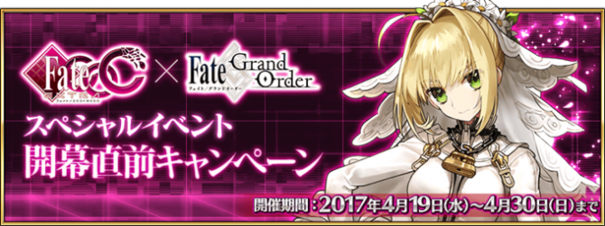 Event Fate EXTRA CCC×Fate Grand Order Pre-Event Campaign JP.png