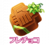 Icon Item Friend Chocos.png