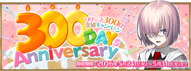 Event 300th Day Celebration Campaign JP.png