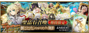 Summon Apocrypha Inheritance of Glory (Rerun) JP.png