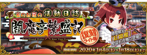 Event Daily Report of the Sparrow's Inn (Rerun) JP.png