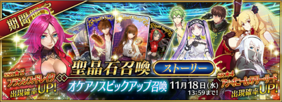 Summon Okeanos Release Campaign JP.png