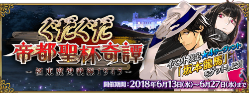 Event GUDAGUDA Mystery of the Imperial Capital's Holy Grail JP.png