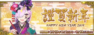 Event Happy New Year 2019 JP.png
