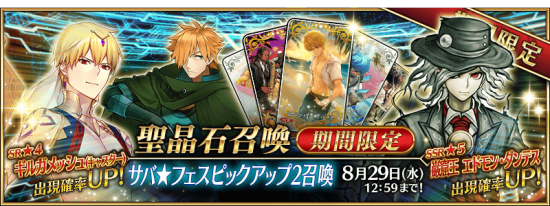 Summon Servant Summer Festival JP 2.png