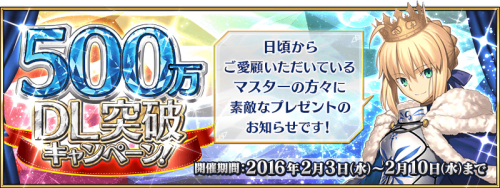 Event 5M Downloads Campaign JP.png