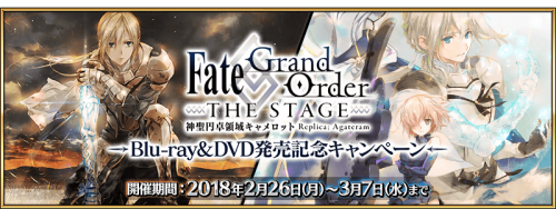 Event FGO THE STAGE Bluray & DVD Release Commemoration Campaign JP.png