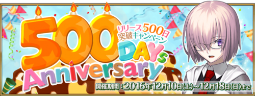 Event 500th Day Celebration Campaign JP.png