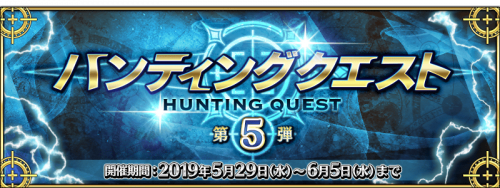 Event Hunting Quests Part 5 JP.png