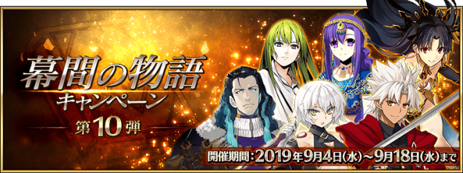 Event Interlude Campaign Part 10 JP.png