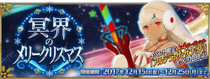 Event Merry Christmas from the Underworld JP.png