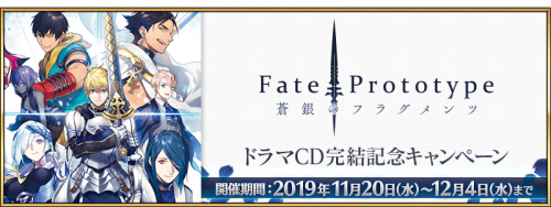 Event Fate Prototype Fragments of Blue and Silver Drama CD Conclusion Commemoration Campaign JP.png