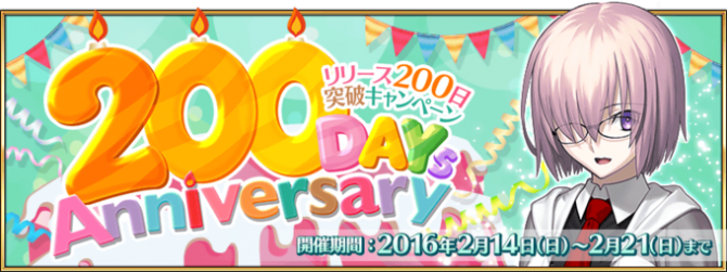 Event 200th Day Celebration Campaign JP.png
