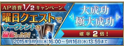 Event Half AP Double Rate Up Campaign JP.png