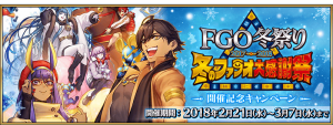 Event The Pharaoh's Great Winter Thanksgiving Festival ~ Commemoration Campaign JP.png