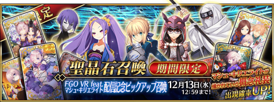 Summon Fate Grand Order VR feat. Mash Kyrielight Release Commemoration Campaign JP.png
