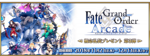 Event Fate Grand Order Arcade Promotion II JP.png