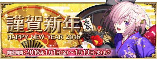 Event Happy New Year 2016 2018 JP.png