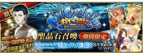 Summon Fate Grand Order Fes. 2017 ~2nd Anniversary~ JP.png
