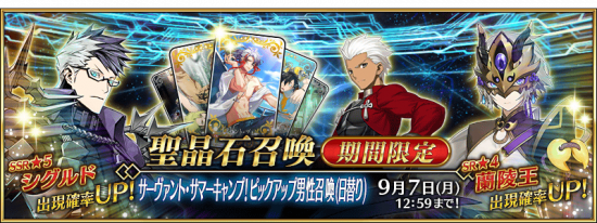 Summon Servant Summer Camp 2020 Campaign Males JP.png