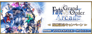 Event Fate Grand Order Arcade Release Commemoration JP.png