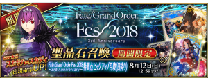 Summon Fate Grand Order Fes. 2018 ~3rd Anniversary~ JP.png