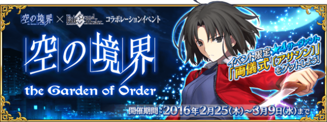 Event The Garden of sinners - the Garden of Order JP.png
