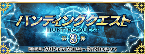 Event Hunting Quests Part 3 JP.png