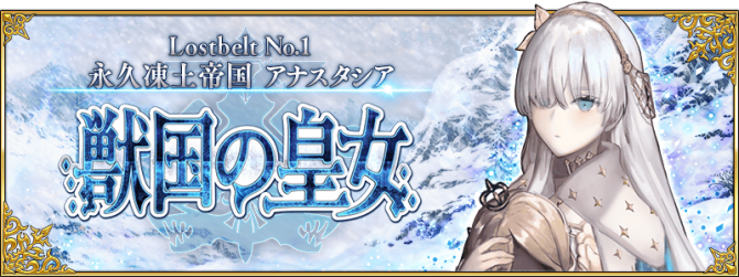 Event Anastasia Release Campaign JP.png