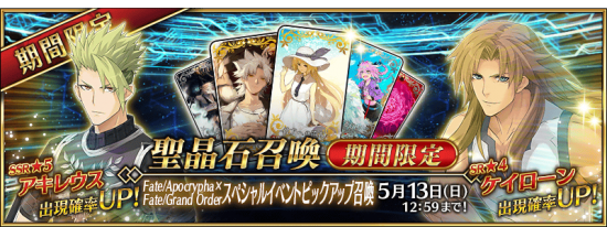 Summon Apocrypha Inheritance of Glory JP.png