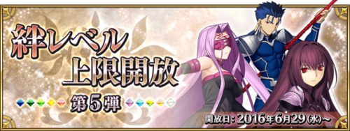 Event Bond Level Expansion Part V JP.png