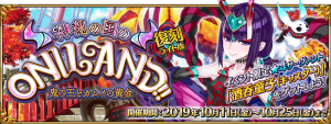 Event Mysterious Country of ONILAND - The Demon King and Kamui's Gold (Rerun) JP.png
