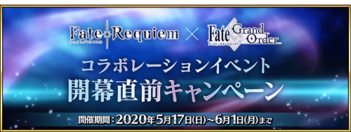 Event Fate Requiem Collaboration Event Pre-Release Campaign JP.png