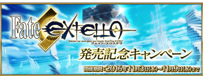 Event Fate Extella Campaign JP.png
