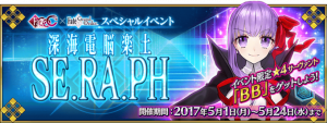 Event Abyssal Cyber Paradise SE.RA.PH JP.png