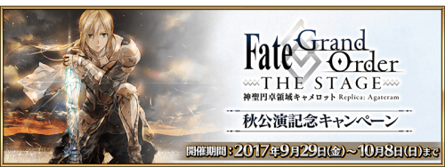 Event FGO THE STAGE Autumn Performance Commemoration Campaign JP.png
