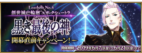 Event Yuga Kshetra Pre-Release Campaign JP.png