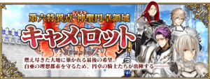 Event Camelot Release Campaign JP.png