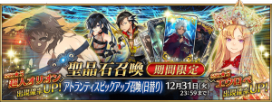 Summon Atlantis Release Campaign JP.png