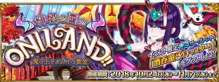 Event Mysterious Country of ONILAND - The Demon King and Kamui's Gold JP.png