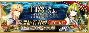 Summon FGO THE STAGE Babylonia Performance Release Commemoration JP.png