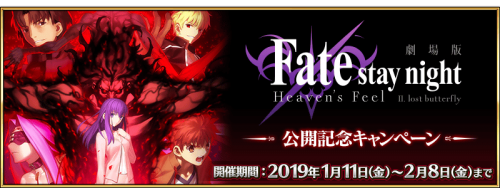 Event Fate stay night - Heaven's Feel II. lost butterfly Movie Premiere Commemoration Campaign JP.png