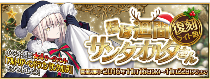 Event Almost Weekly Santa Alter (Rerun) JP.png