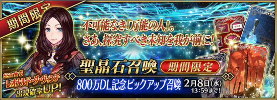 Summon 5M and 8M Downloads Campaign JP.png