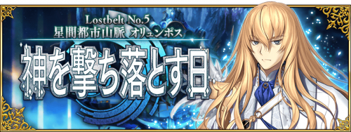 Event Olympus Release Campaign JP.png