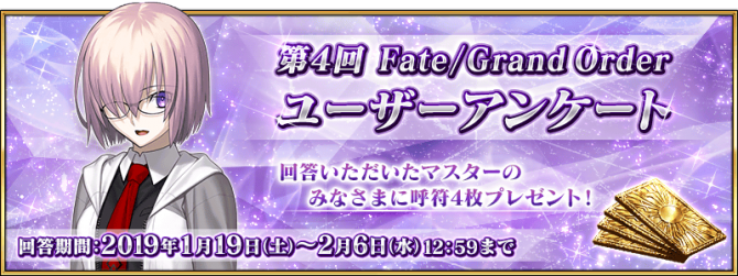 Event 4th Fate Grand Order User Questionnaire JP.png