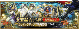 Summon SIN Release Campaign JP.png