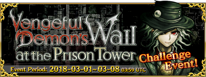 Event Vengeful Demon's Wail at the Prison Tower EN.png